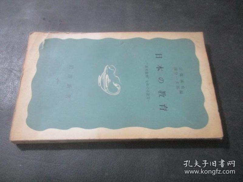 日本の教育  日文原版 32开平装