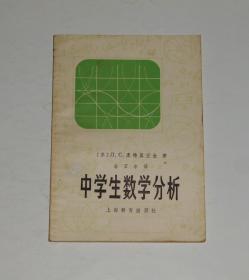 中学生数学分析  1982年
