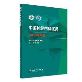 中國神經內科醫師2016年年鑒