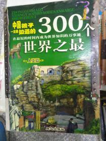 特价! 中国孩子一定要知道的300个世界之最.人类篇9787805938875