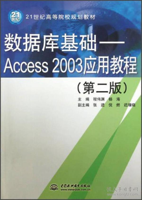 数据库基础:Access2003应用教程(第2版)/21世纪高等院校规划教材