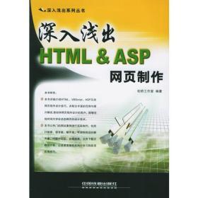深入浅出HTML & ASP网页制作深入浅出系列丛书
