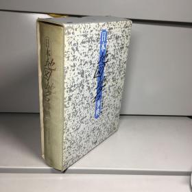 日本地图地名事典 (精装带塑封皮)内附多副铜版纸彩图 品达95-全新 实图拍摄 品佳如图