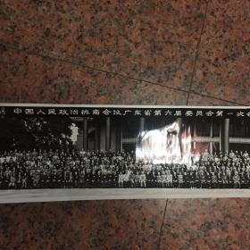 中国人民政治协商会议广东省第六届委员会第一次会议全体委员合影留念1988