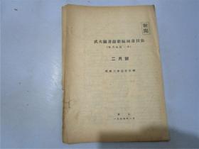 武汉大学图书馆新编图书目录· 二月号