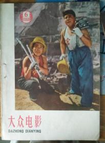 大众电影【1959年6期】    C2
