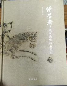脩石斋藏汉画像砖石图册