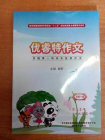 优睿特作文(优思一级)(中国第一部绘本故事作文)