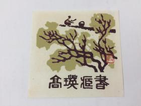 小版画藏书票:莫测、藏书票原作《高瑛藏书》
