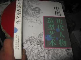 中国历代人物造型艺术  作者签赠本