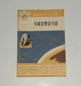 自然科学小丛书--牛顿定律古今谈  1979年