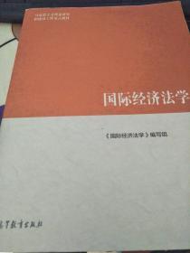 国际经济法学(笔迹多)