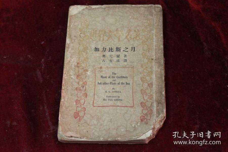 世界文学名著/国民党少将黄浦军校宣传长古有成先生译作===加力比斯之月