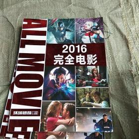 2015年完全电影,环球银幕增刊