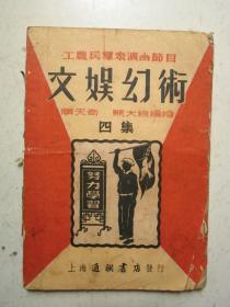 文娱幻术(四集)
