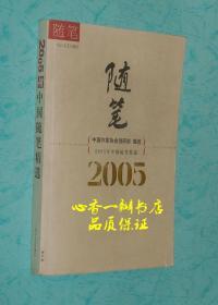 2005年 中国随笔精选