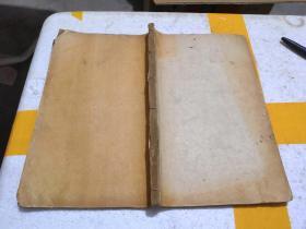 木刻本线装书《孟子》卷一卷二卷三卷四 共四册  刻印精良