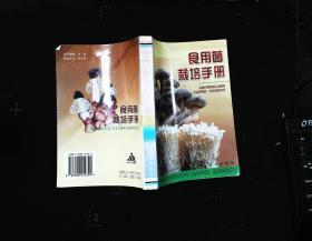 食用菌栽培手册
