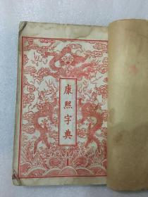 康熙字典 上册  宣统元年版