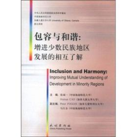 包容与和谐:增进少数民族地区发展的相互了解