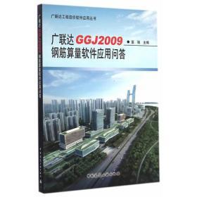 广联达GGJ2009钢筋算量软件应用问答
