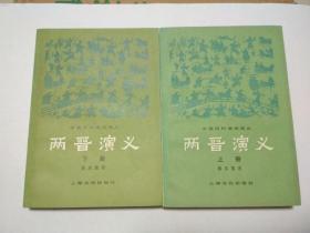 中国历代通俗演义《两晋演义》两册全/蔡东藩著