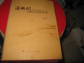汤用彤与现代中国学术   赵建永先生签赠本