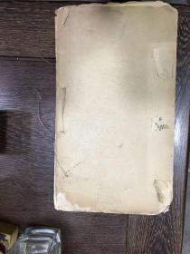 民国 上海有正书局 影印 《王虚舟万岁通天帖》一册全