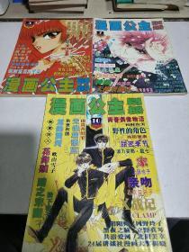 漫画公主别册 2000年(5.7.10月号)3本合售