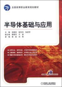 半导体基础与应用/全国高等职业教育规划教材