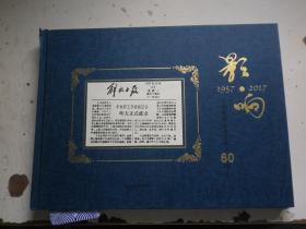 影响1957-2017上海电影家协会成立60周年