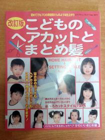 日本原版书:こどものヘアカットとまとめ髪 (大16开本)儿童美发