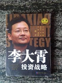 李大霄投资战略(第二版)