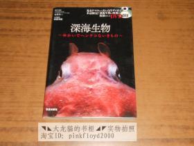 深海生物(日文原版,带光盘)
