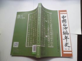 中国石油编年史(第二版)