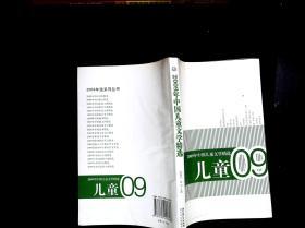2009年中国儿童文学精选