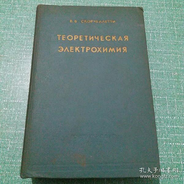 【俄文版】理论电化学(硬精装24开厚册)