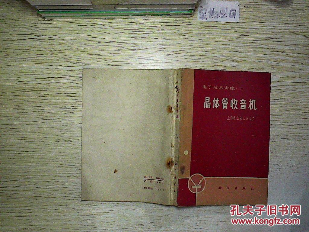 晶体管收音机_上海市业余工业大学编_孔夫子旧书网