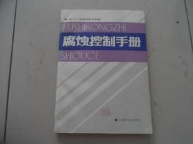 腐蚀控制手册