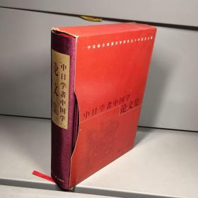 中日学者中国学论文集-----中岛敏夫教授汉学研究五十年志念文集(布面精装 带盒套)【一版一印 正版现货   实图拍摄 看图下单】