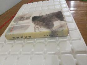 刘震回忆录(精装 印7000册)