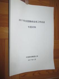 2017年全国集邮业务工作会议专题材料 (大16开)