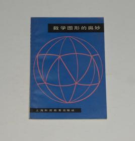 数学图形的奥妙 1987年1版1印