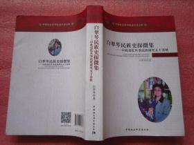 白翠琴民族史探微集 白翠琴  定价128元  624页厚本F