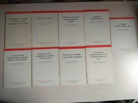 俄文版:九评苏共中央的公开信(1-9册全 64年印刷)+ 63年印刷的八册俄文版书名见版权页图片