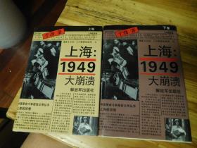 上海:1949大崩溃(上下册)精装 品好jj