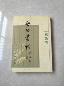 启功丛稿(艺论卷)
