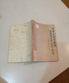 中华人民共和国民事诉讼法(试行)讲话