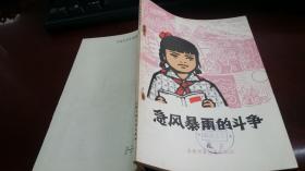 急风暴雨的斗争(儿童口语形式描写毛泽东选集中的十次路线斗争)