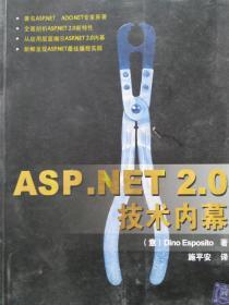 特价!ASP.NET 2.0技术内幕9787302134299